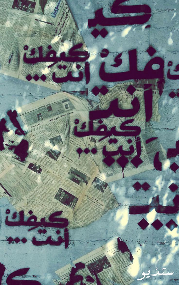 keffak enta | syria – fad jokhadar | interior design & branding